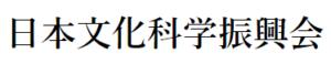 筆跡鑑定のパイオニア 日本文化科学振興会